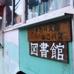 File:050 三重交通 BU10